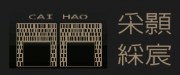 采顥建築室內設計-logo